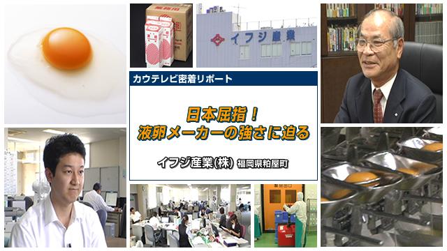 日本屈指の液卵メーカーの強さに迫る