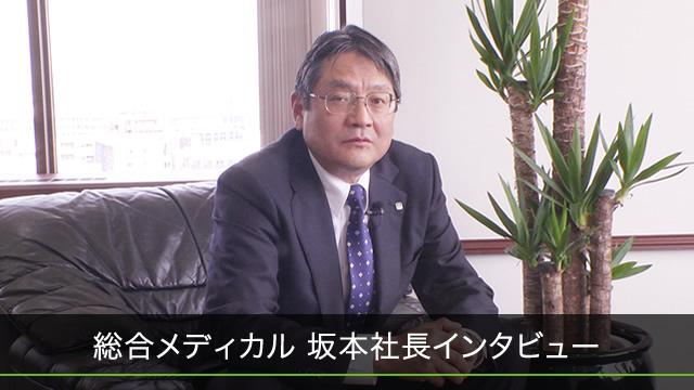 総合メディカルの経営理念 代表取締役社長 坂本賢治