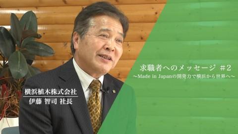 求職者へのメッセージ「Made in Japanの開発力で横浜から世界へ」 2020年3月公開