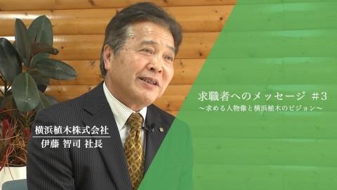 求職者へのメッセージ「求める人物像と横浜植木のビジョン」 2020年3月公開